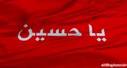 İmam Huseyin (a.s) Bayrak